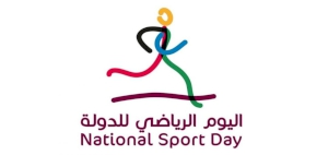 Ministries Issue Healthcare Protocol Ahead of National Sports Day